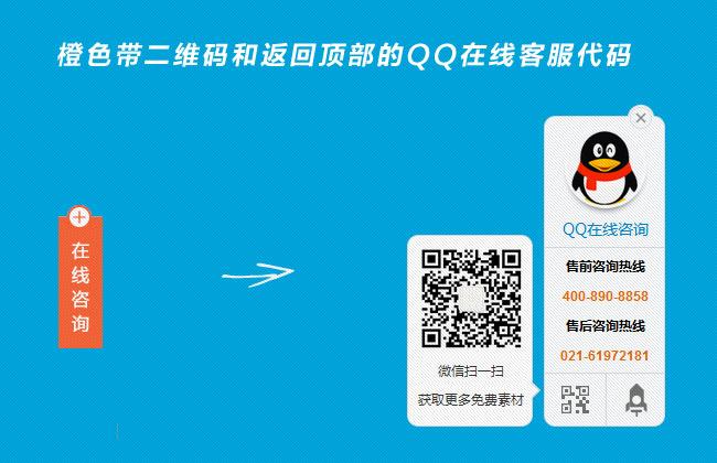橙色按钮jQuery在线客服代码