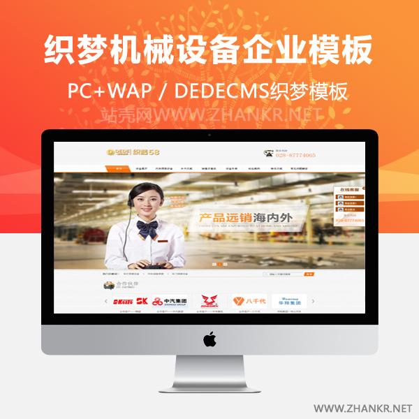 织梦橙色大气dedecms机械设备企业源码