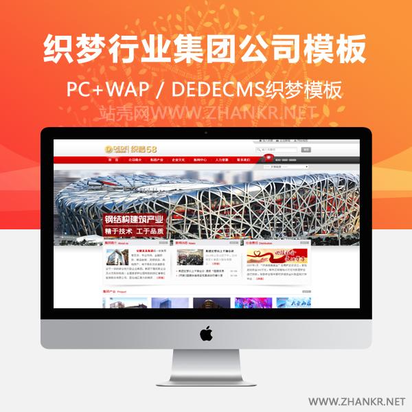 织梦大气钢结构行业集团公司网站dedecms模板