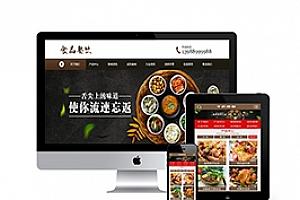 织梦健康食品餐饮美食类网站织梦模板(带手机端)