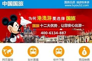 织梦绿色手机旅游网站dedecms模板